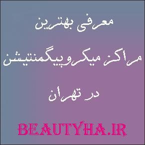 آموزش آرایش دائم در تهران